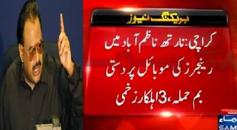 Is Altaf Hussain Behind Attack on Rangers Today in Karachi, Watch This Video