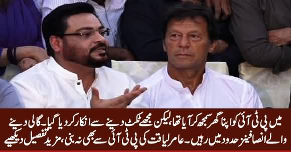 Is Amir Liaquat Going To Leave PTI? See What He Is Saying About PTI