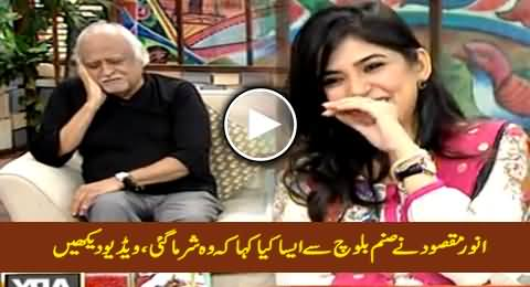 Is Anwar Maqsood Trying To Flirt With Sanam Baloch, Watch & Decide