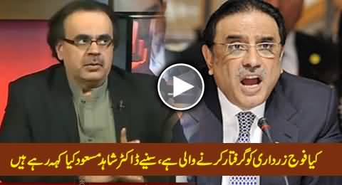 Is Army Going to Arrest Asif Zardari In Next 24 Hours - Listen What Dr. Shahid Masood Is Saying