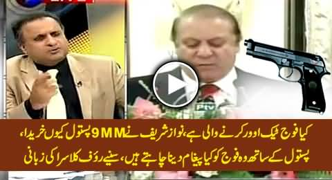 Is Army Going to Take Over? Why Nawaz Sharif Bought 9MM Pistol - Listen By Rauf Klasra