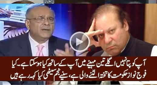 Is Army Going To Takeover Nawaz Govt? Watch What Najam Sethi Is Saying