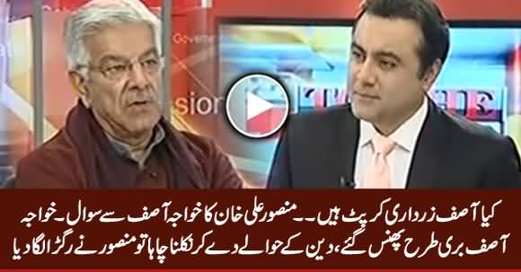 Is Asif Zardari Corrupt? Mansoor Ali Khan Asks Khawaja Asif, Listen His Reply