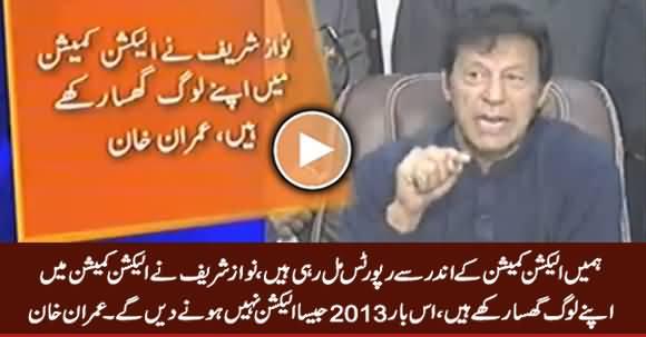 Is Baar 2013 Jaisa Election Nahi Hone Dein Ge - Imran Khan Ka Elan