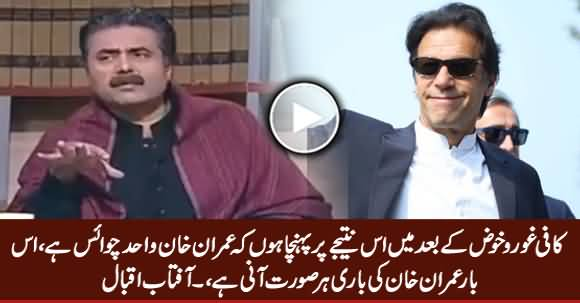 Is Baar Imran Khan Ki Baari Har Soorat Aani Hai - Aftab Iqbal Praising Imran Khan