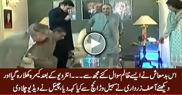 Is Badmash Ne Aise Zalim Sawal Kiye ... Watch Asif Zardari's Off The Record Remarks