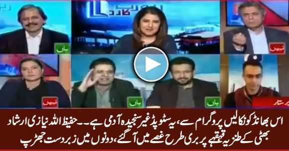 Is Bhaand Ko Nikalein Program Se - Hafeezullah Niazi Got Angry on Irshad Bhatti
