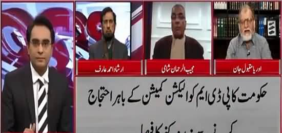 Is Broadsheet Issue To Divert Attention Of Media From Real Issues? Orya Maqbool Jan Analysis