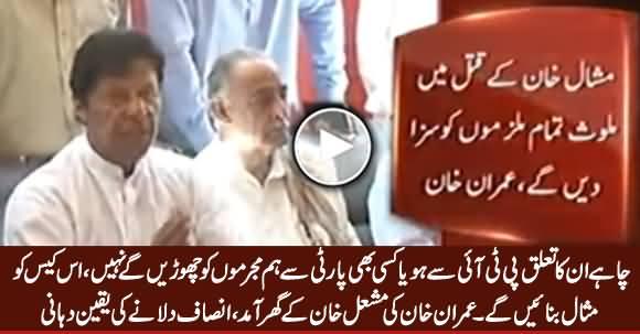 Is Case Ko Misal Banayein Gey - Imran Khan's Media Talk with Mashal Khan's Parents
