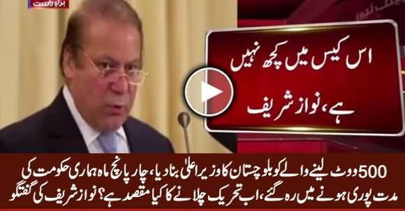 Is Case Mein Ab Kuch Nahi Reh Gaya - Nawaz Sharif Media Talk Outside Court