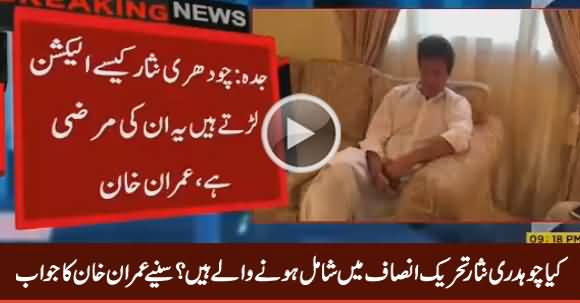 Is Chaudhry Nisar Going To Join PTI? Listen Imran Khan's Reply