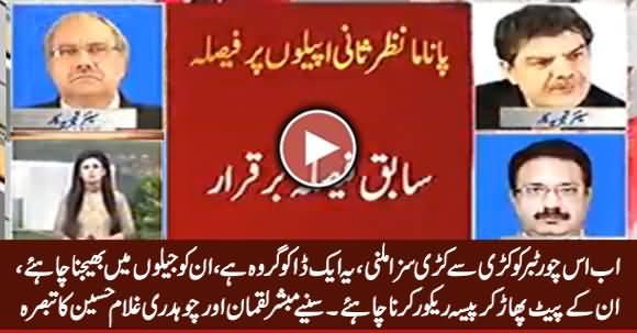 Is Choor Tabbar Ko Sakht Saza Milni Chahiye - Mubashir Luqman & Ch. Ghulam Hussain Analysis