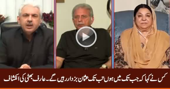 Is CM Punjab Usman Buzdar Going to Be Changed - Arif Hameed Bhatti Tells Inside News