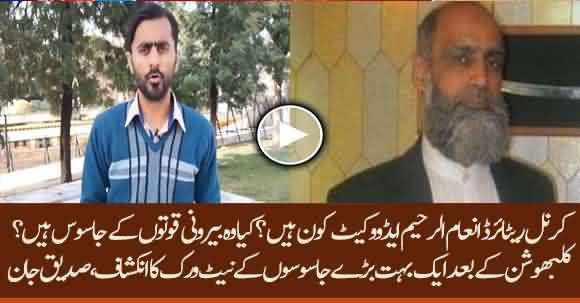 Is Colonel (R) Inam ur Rahim Spy Of Enemy? Siddique Jan Sharing Details of Supreme Court Hearing