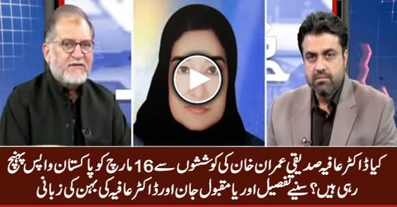Is Dr. Afia Siddiqui Coming Back To Pakistan on 16th March, Listen Details From Orya Maqbool Jan