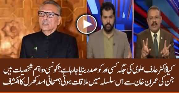 Is Dr Arif Alvi President Of Pakistan Going To Be Replaced? Asad Kharal Reveals