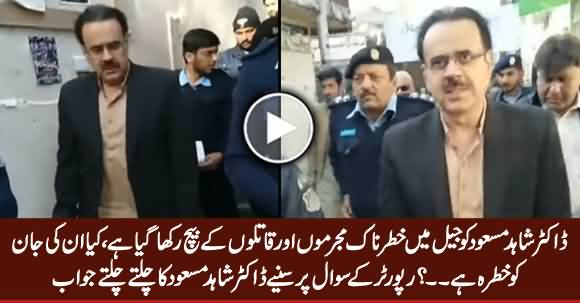 Is Dr. Shahid Masood's Life in Danger? See Dr. Shahid's Reply on Reporter's Question