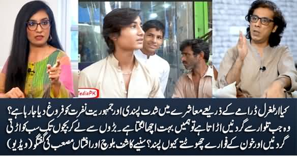Is Ertugrul Drama Promoting Extremism In Our Society? Afshan Masab & Kashif Baloch's Discussion