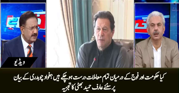 Is Everything Settled B/W Govt And Military? Arif Hameed Bhatti's Analysis