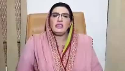 Is Fardous Ashiq Awan Leaving PTI & Joining PMLN? Listen Firdous Ashiq Awan's Responses