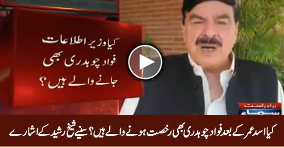 Is Fawad Chaudhry Next After Asad Umar? Listen Sheikh Rasheed's Media Talk