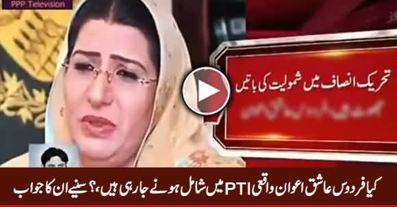 Is Firdous Ashiq Awan Really Going To Join PTI? Watch What She Said