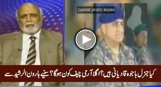 Is General Bajwa Qadyani? Who Will Be Next Army Chief? Haroon Rasheed Replies