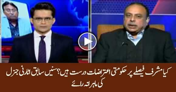 Is Govt Allegation Right On Musharraf Sentence Verdict ? Listen Ex Attorney General Views