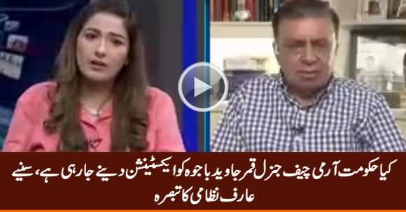 Is Govt Going to Give Extension to Army Chief General Bajwa? Listen Arif Nizami's Reply