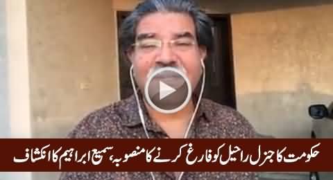 Is Govt Going to Sack General Raheel Sharif - Sami Ibrahim's Shocking Revelations