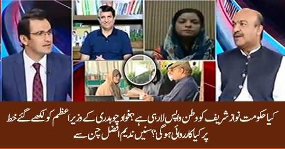 Is Govt Trying To Bring Back Nawaz Sharif? Nadeem Afzal Chan Replies