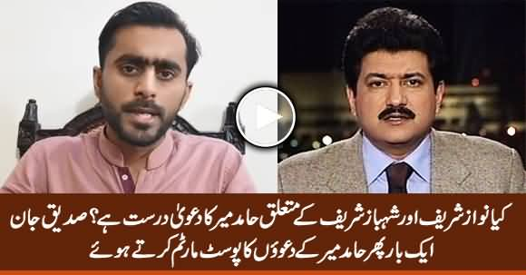 Is Hamid Mir's Claim About Sharif Brothers True? Siddique Jan Analysis