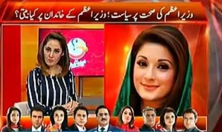 Is Hamza Shahbaz Your Political Rival? Watch Maryam Nawaz's Reply