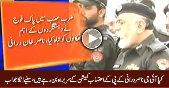 Is IG Nasir Durrani Going To Become Head of KPK Ehtisab Commission? Watch His Reply