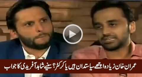 Is Imran Khan A Better Politician Or A Better Cricketer, Watch Shahid Afridi's Reply