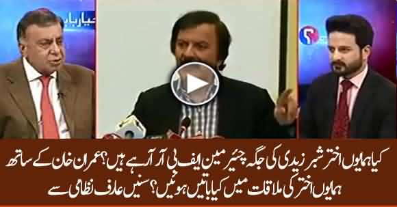 Is Imran Khan Going To Appoint Humayun Akhtar As New Chairman FBR? Listen Arif Nizami
