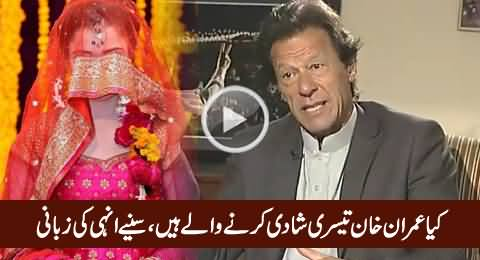Is Imran Khan Going To Get Married Third Time, Watch What He Is Saying
