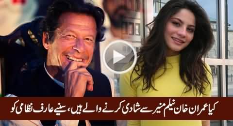 Is Imran Khan Going to Marry Neelam Muneer, Listen What Arif Nizami Is Saying