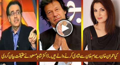 Is Imran Khan Going to Marry with Reham Khan - Dr. Shahid Masood Telling the Reality