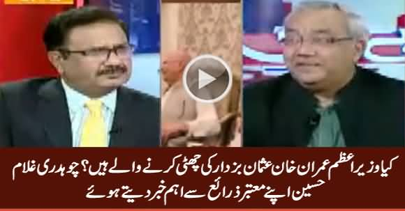 Is Imran Khan Going To Remove CM Punjab Usman Buzdar? Ch. Ghulam Hussain Reveals