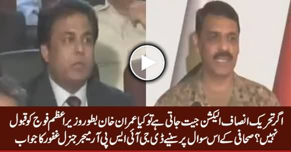 Is Imran Khan Not Acceptable For Army As Prime Minister? Listen DG ISPR's Response on This Question