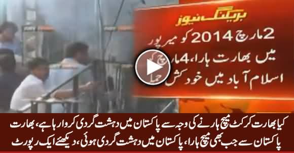 Is India Doing Terrorism in Pakistan After Losing Match, Watch Shocking Report