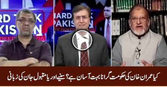 Is It Easy To Demolish Imran Khan's Govt? Listen Orya Maqbool Jan's Response