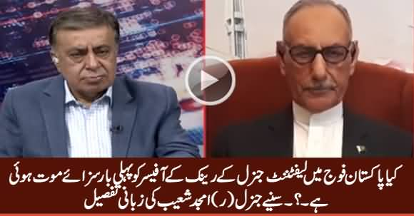 Is It First Time That A Lt. General Ranked Officer Sentenced To Death in Pak Army? Gen Amjad Shoaib Telling