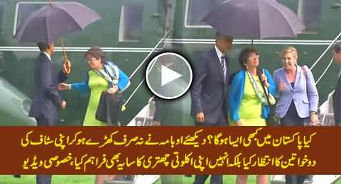 Is It Possible in Pakistan? Watch How Politely Obama Shares His Umbrella With Female Staffers