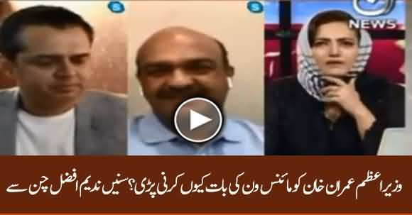 Is It Possible To Replace Imran khan As Prime Minister? Nadeem Afzal Chan Replies