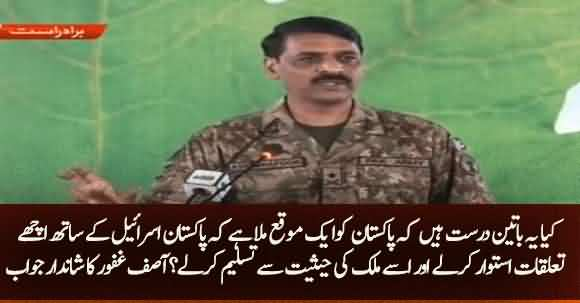 Is It True That Pakistan Is Going To Recognize Israel As A State ? Listen DG ISPR's Response