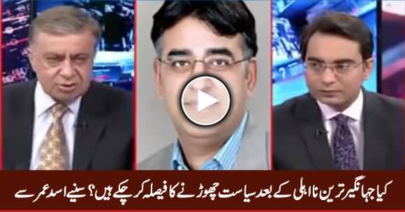 Is Jahangir Tareen Going to Leave Politics? Listen Asad Umar's Reply