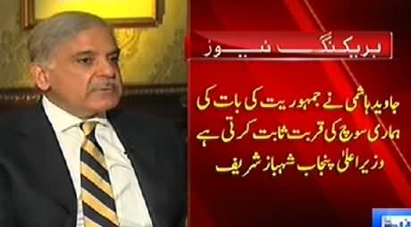 Is Javed Hashmi Coming Close to PMLN, Watch Shahbaz Sharif's Reply to Dunya News