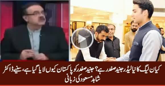 Is Junaid Safdar PMLN's New Leader? Listen Dr. Shahid Masood's Analysis